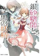 シュガーアップル・フェアリーテイル 銀砂糖師と黒の妖精(角川ビーンズ文庫)