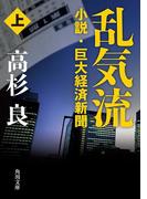 乱気流 上 小説・巨大経済新聞(角川文庫)