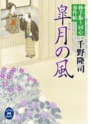 棒手振り同心事件帖 皐月の風(学研M文庫)