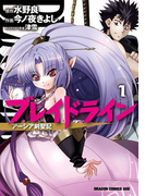 【期間限定価格】ブレイドライン アーシア剣聖記(1)(ドラゴンコミックスエイジ)
