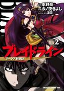 【期間限定価格】ブレイドライン アーシア剣聖記(2)(ドラゴンコミックスエイジ)