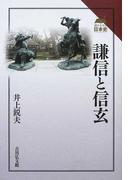 謙信と信玄 (読みなおす日本史)