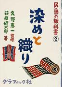 民藝の教科書 2 染めと織り