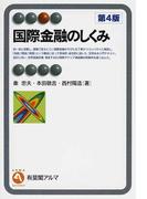 国際金融のしくみ 第4版 (有斐閣アルマ Specialized)(有斐閣アルマ)