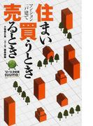 住まい買うとき売るとき マンション一戸建て '12▷'13決定版 (suumo)