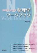 看護学生のための薬理学ワークブック