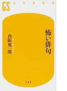 怖い俳句 (幻冬舎新書)(幻冬舎新書)