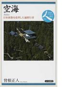 空海 日本密教を改革した遍歴行者 (日本史リブレット人)