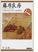 藤原良房 天皇制を安定に導いた摂関政治 (日本史リブレット人)