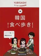 韓国食べ歩き ふたりで遊べる韓国語会話 (YUBISASHIなりきり会話練習帳)