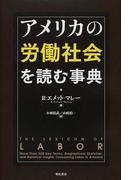 アメリカの労働社会を読む事典
