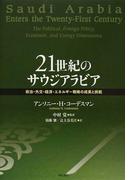 21世紀のサウジアラビア 政治・外交・経済・エネルギー戦略の成果と挑戦