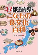 47都道府県・こなもの食文化百科