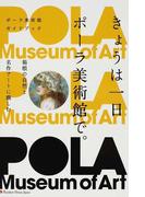 きょうは一日ポーラ美術館で。 ポーラ美術館ガイドブック 箱根の自然と名作アートに親しむ