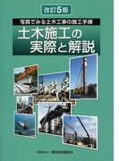 土木施工の実際と解説 写真でみる土木工事の施工手順 改訂5版