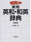 実用英和・和英辞典 第2版 ポケット版