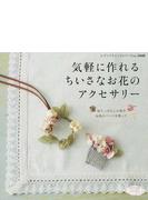 気軽に作れるちいさなお花のアクセサリー 切りっぱなしの布やお花のパーツを使って