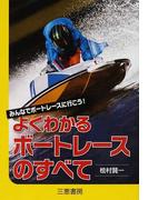 よくわかるボートレースのすべて みんなでボートレースに行こう! (サンケイブックス)(サンケイブックス)