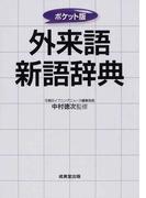 外来語新語辞典 ポケット版
