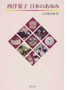 西洋菓子 日本のあゆみ