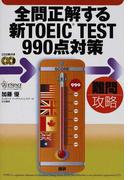 全問正解する新TOEIC TEST990点対策 難問攻略