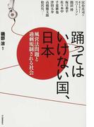 踊ってはいけない国、日本 風営法問題と過剰規制される社会