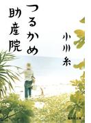 つるかめ助産院(集英社文庫)