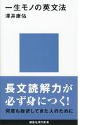 一生モノの英文法(講談社現代新書)