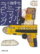 オール・マイ・ラビング 東京バンドワゴン(集英社文庫)