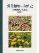 帰化植物の自然史 侵略と攪乱の生態学