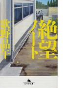 絶望ノート (幻冬舎文庫)(幻冬舎文庫)