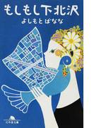 もしもし下北沢 (幻冬舎文庫)(幻冬舎文庫)