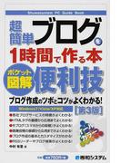 超簡単ブログを1時間で作る本 ポケット図解 便利技 第3版 (Shuwasystem PC Guide Book)