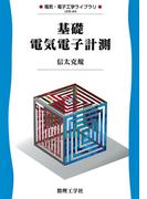 基礎電気電子計測 (電気・電子工学ライブラリ)