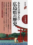 あなたの知らない広島県の歴史