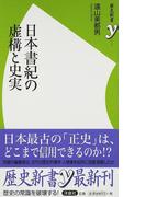 日本書紀の虚構と史実 (歴史新書y)(歴史新書y)