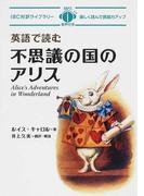 英語で読む不思議の国のアリス
