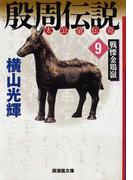 殷周伝説 太公望伝奇 9 戦慄金鶏嶺 (潮漫画文庫)(潮漫画文庫)