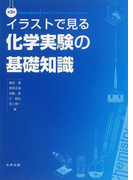 イラストで見る化学実験の基礎知識 第3版