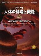 トートラ人体の構造と機能 第3版