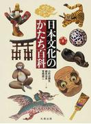 日本文化のかたち百科