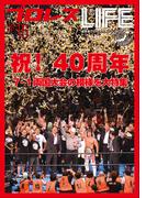 プロレスLIFE~全日本プロレスマガジンNo.16