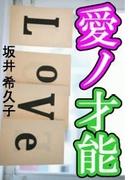 愛ノ才能(愛COCO!)