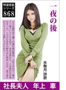 一夜の後(愛COCO!)