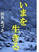いまを生きる(愛COCO!)