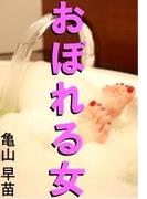 おぼれる女(愛COCO!)