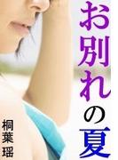 お別れの夏(愛COCO!)