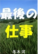 最後の仕事(愛COCO!)