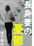長身妻の憂鬱(愛COCO!)
