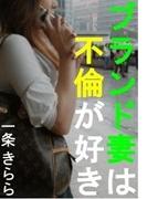 ブランド妻は不倫が好き(愛COCO!)